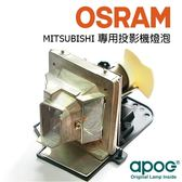 【APOG投影機燈組】適用於《MITSUBISHI XD520U》★原裝Osram裸燈★