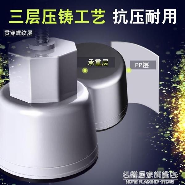 海爾滾筒洗衣機底座專用托架固定防震動通用腳架墊高支架子大巨腳 NMS名購居家
