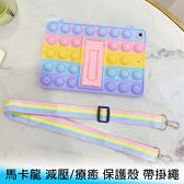 【妃航】2020/2021 iPad Pro 11吋 捏捏豆/馬卡龍 立體 支架/站立 全包 防摔 保護殼 帶掛繩