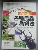 【書寶二手書T1/動植物_OEI】快樂無比!各種昆蟲飼育法_狩野晉, 周若珍