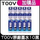 EPSON T00V100 原廠盒裝 黑x10