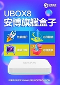 NCC認證 [送禾聯吸塵器] 2020最新款安博盒子 UBOX8 第八代全新升級 電視機上盒