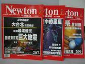 【書寶二手書T8/雜誌期刊_WEV】牛頓_207~209期間_共3本合售_毀滅東京的巨大地震等