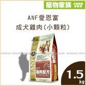 寵物家族-ANF愛恩富成犬雞肉(小顆粒)1.5kg-送ANF愛恩富犬400g*1(口味隨機)