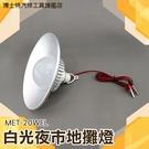 《博士特汽修》20W白光直流夜市地攤燈/20W白光直流應急燈 工程燈 MET-20WEL