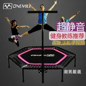 彈跳床蹦蹦床成人健身房運動操課室內商用48英寸兒童家用靜音跳跳床xw