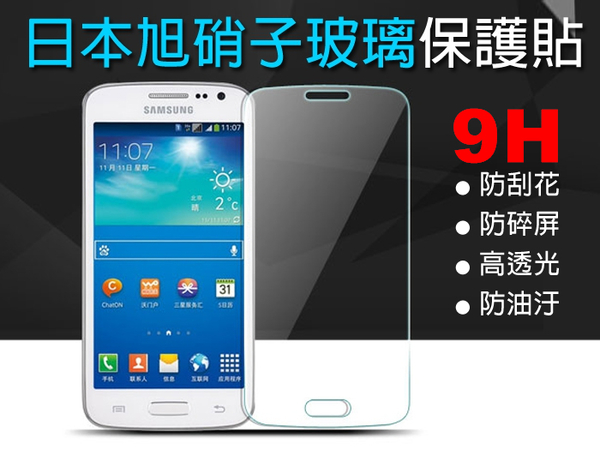 ✔0.3mm日本旭硝子 6吋 Sony C5 Ultra LTE 9H鋼化玻璃螢幕保護貼 Xperia E5553 索尼 強化玻璃 保貼/抗指紋