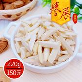 【譽展蜜餞】原味杏仁條 220g/150元