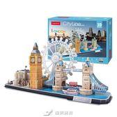 樂立方3D立體拼圖紙模型建筑拼裝摩天輪兒童益智玩具手工diy成人 樂芙美鞋