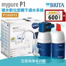 【新一代智慧型LED顯示】德國 BRITA mypure P1 硬水軟化型櫥下濾水系統.P1000濾心2入(共1頭2濾芯)