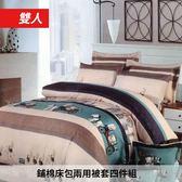 活性印染雙人鋪棉床包兩用被套四件組-格林童話【YV2508】HappyLife