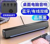 藍芽喇叭 音響 電腦音響家用臺式機超重低音筆記本多媒體低音炮【快速出貨八折搶購】