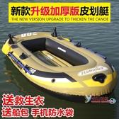 釣魚船 2/3/4/5/6人 雙人充氣船橡皮艇加厚皮劃艇 橡膠釣魚船皮筏艇 汽艇T