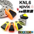 官方直營店 kovix KNL6  螢光橘 送原廠收納袋+提醒繩  德國鎖心警報碟煞鎖