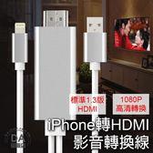 iphone 即插即用 手機轉電視【手配任選3件88折】1080P 蘋果專用 HDMI TV lightning(V50-1639)