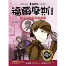【懸疑小說】名偵探福爾摩斯精選:銀十字架...