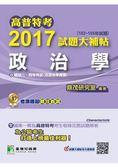 高普特考2017試題大補帖【政治學】(102~105年試題)三、四等