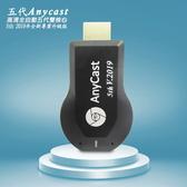 【五代2019年Anycast】高畫質雙核全自動無線影音鏡像器(送3大好禮)