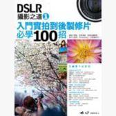 DSLR攝影之道 1:入門實拍到後製修片必學100招