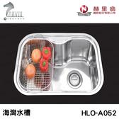 《赫里翁》HLO-A053 海灣水槽 MIT歐化不銹鋼 廚房水槽