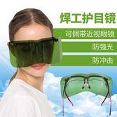 焊接眼鏡電焊面罩耳戴式面罩焊工焊焊接氬弧焊眼鏡面具燒焊近視鏡 七夕情人節