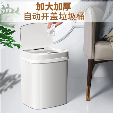 感應垃圾桶帶蓋子大號家用臥室客廳廚房自動開蓋充電智能廁所衛生
