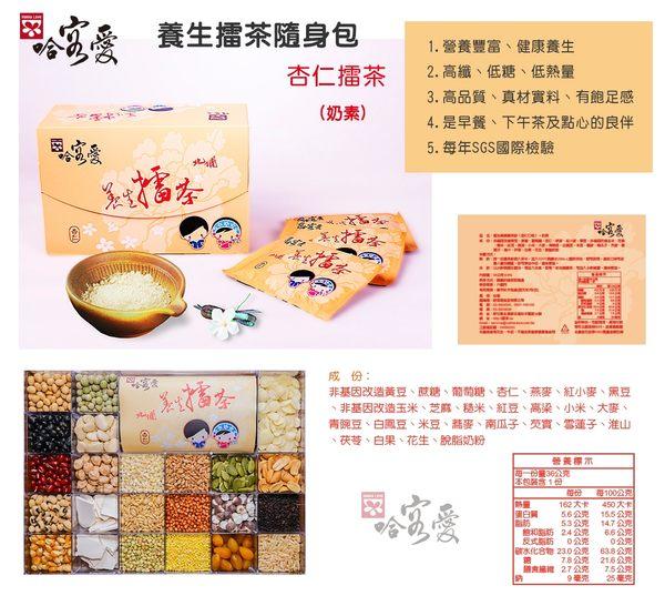 【哈客愛】養生擂茶隨身包--杏仁擂茶 17入/盒(北埔客家擂茶 高纖 低糖 低熱量 即溶好沖泡)