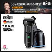 德國百靈 BRAUN 3050cc電鬍刀送D12N電動牙刷
