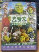 挖寶二手片-B14-047-正版DVD*動畫【史瑞克 快樂4神仙】-童話完美最終章