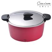 Kuhn Rikon HOTPAN 休閒鍋 湯鍋 悶燒鍋 4.5L 桃紅色