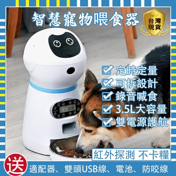 12h快速出貨 寵物餵食器 智慧自動餵食器 自動餵食機 貓咪狗狗餵食器 飼料機 飲食器 自動餵食