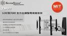 [地瓜球@] 銀欣 SilverStone TM02 電視 螢幕 臂掛架 最大可承載50公斤電視