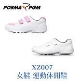 POSMA PGM 女款 休閒鞋 運動鞋 魔鬼氈 舒適 透氣 防滑 全白 XZ007WHT