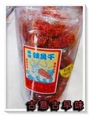 古意古早味 珍味辣魚片 (60小包/罐/900公克裝) 懷舊零食 芝麻鐵板燒 魚片 香辣可口 香魚片