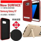 SEIDIO New SURFACE 都會時尚雙色保護殼 Samsung Galaxy S7 雙層六角蜂巢結構  緩衝撞擊 金屬支架