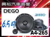 【DEGO】6.5吋二音路分離式喇叭A4-265*MAX 70W*德國原裝進口*