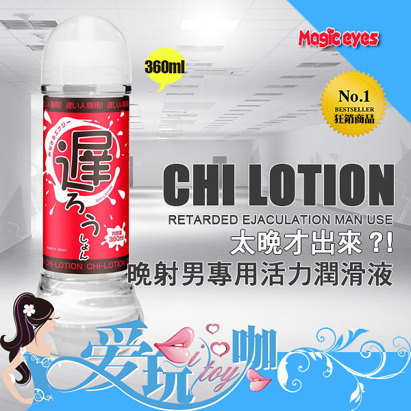 日本 MAGIC EYES 太晚才出來?! 晚射男專用活力潤滑液 CHI LOTION Retarded Ejaculation Man Use 360ml