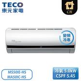 [TECO 東元]8-10坪 HS系列 頂級雲端變頻R32冷媒冷專空調 MS50IE-HS/MA50IC-HS