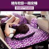 車載充氣床 汽車自駕游旅行床睡墊suv后排氣墊床車載充氣床車內后排充氣床 伊芙莎YYS