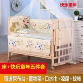智童鬆木嬰兒床 實木無漆童床BB寶寶床搖籃多功能拼接大床新生兒床