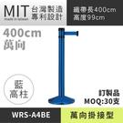 外銷精品亮藍4米萬向伸縮圍欄柱 WRS-A4BE (豪華版)!廠拍優惠下殺47折+分期零利率!