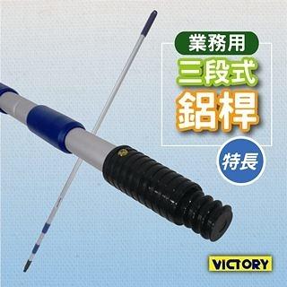 【VICTORY】業務用三段式特長鋁桿(150-350cm)#1037003