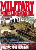 (二手書)軍事模型製作教範(5):義大利戰線
