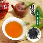 悟和軒.桂菀-經典紅玉世界香(75g/罐)﹍愛食網