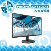 PHILIPS 飛利浦 221S8LDAB 22型不閃爍螢幕液晶顯示器 電腦螢幕