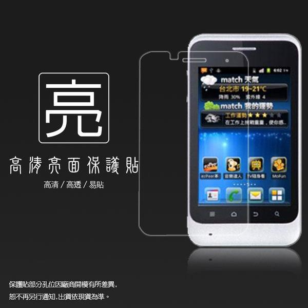 ◆亮面螢幕保護貼 台灣大哥大 TWM Amazing A1 保護貼 亮貼 亮面貼 保護膜