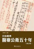 日治臺灣醫療公衛五十年(修訂版)