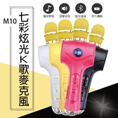 【coni shop】M10七彩炫光K歌麥克風 現貨 當天出貨 行動KTV 無線麥克風 K歌神器 卡拉OK