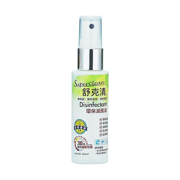 Superclean舒克清 環保滅菌液 可攜瓶