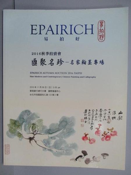 【書寶二手書T3/收藏_PGK】Epairich Autumn Auction 2016 Taipei_Fine Mod